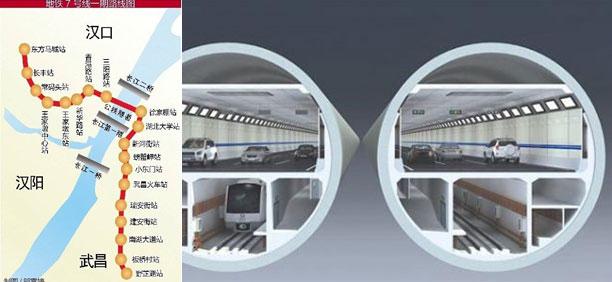 Ligne N°7 du métro de Wuhan et images en coupe du tunnel